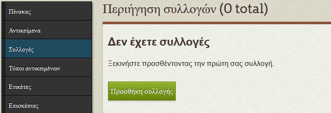 Αρχείο:AddCollection.png